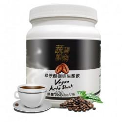 綠原酸咖啡生酮飲 蔬福酮樂