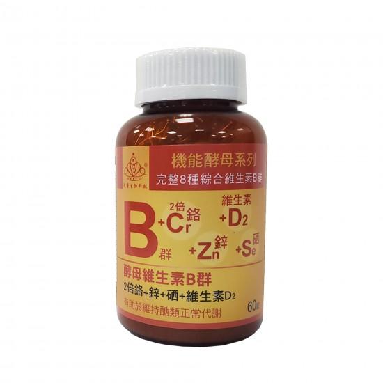 維生素B群+鉻 機能酵母