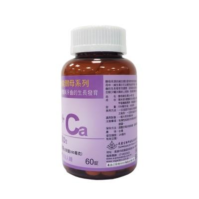 維生素D2+微米鈣 機能酵母