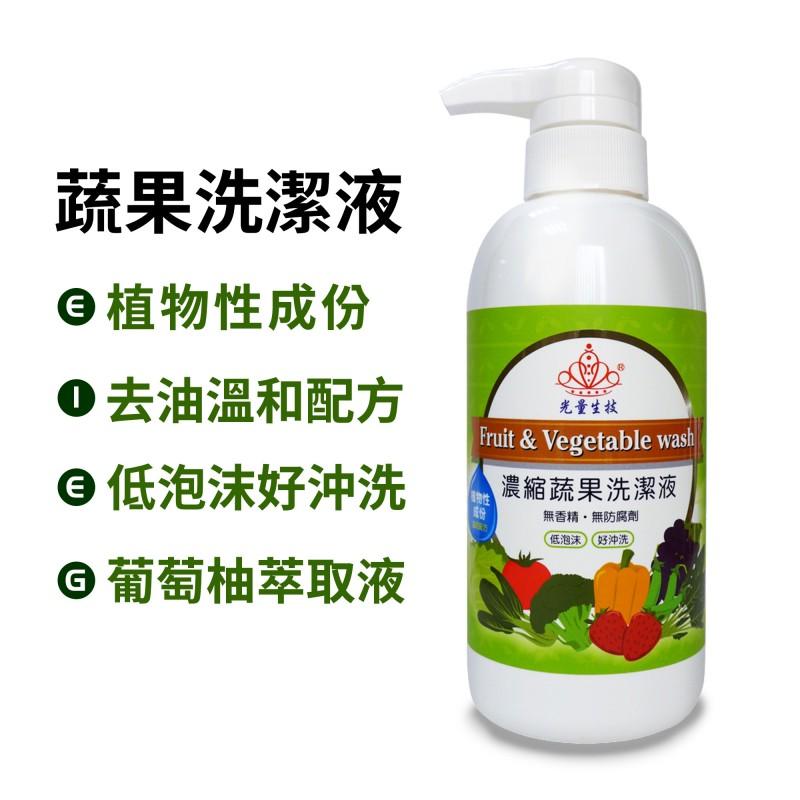 濃縮蔬果洗潔液