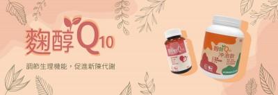麴醇Q10系列調節生理機能促進新陳代謝