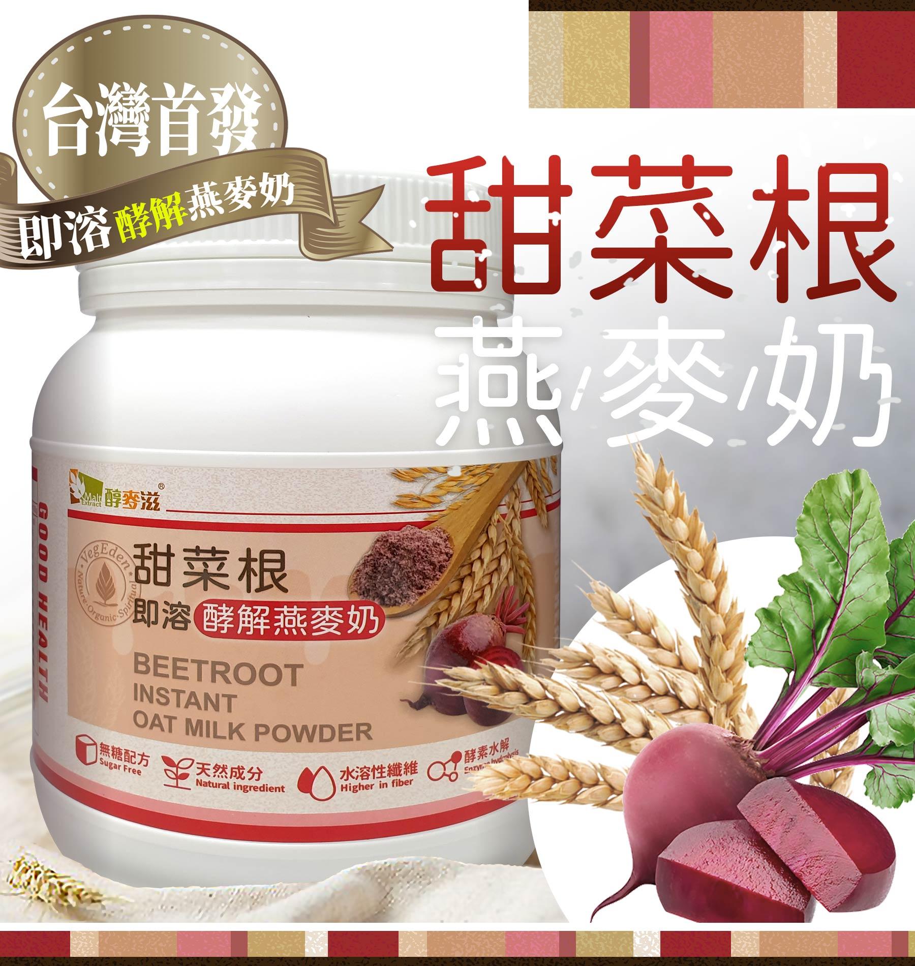 台灣首發即溶酵解燕麥奶