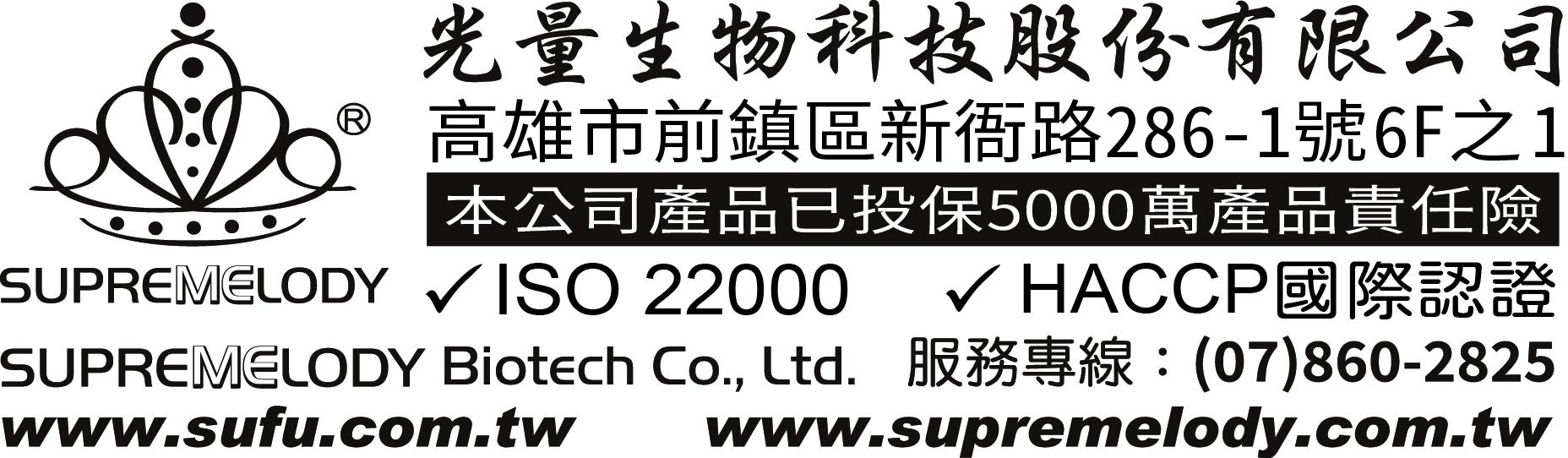 光量生物科技股份有限公司產品用標章